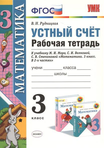 """Устный счет. 3 класс. Рабочая тетрадь. К учебнику М.И. Моро и др. """"Математика. 3 класс. В 2-х частях"""" (М. : Просвещение)."""