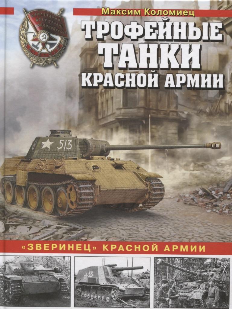 Коломиец М. Трофейные танки Красной армии ISBN: 9785040940738