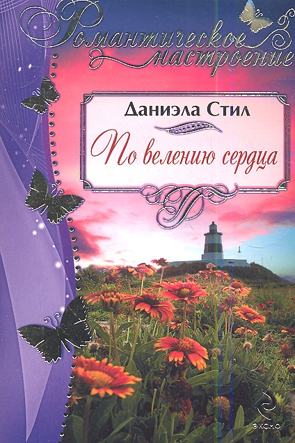 Стил Д. По велению сердца ISBN: 9785699624010 стил д голос сердца