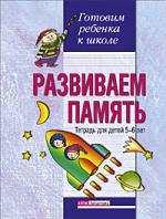 Развиваем память Тетр. д/детей 5-6 лет