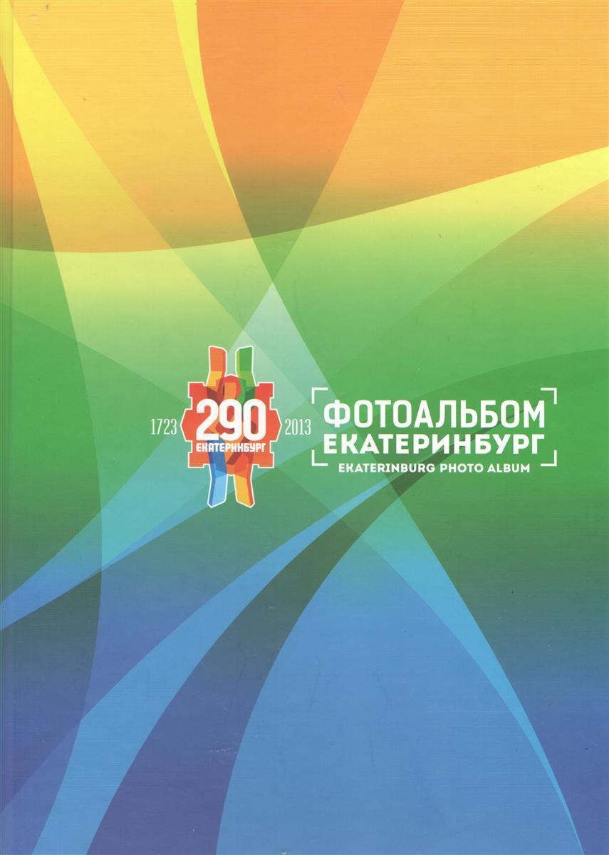 Бухаркина О. Фотоальбом Екатеринбург аккумулятор в городе екатеринбург