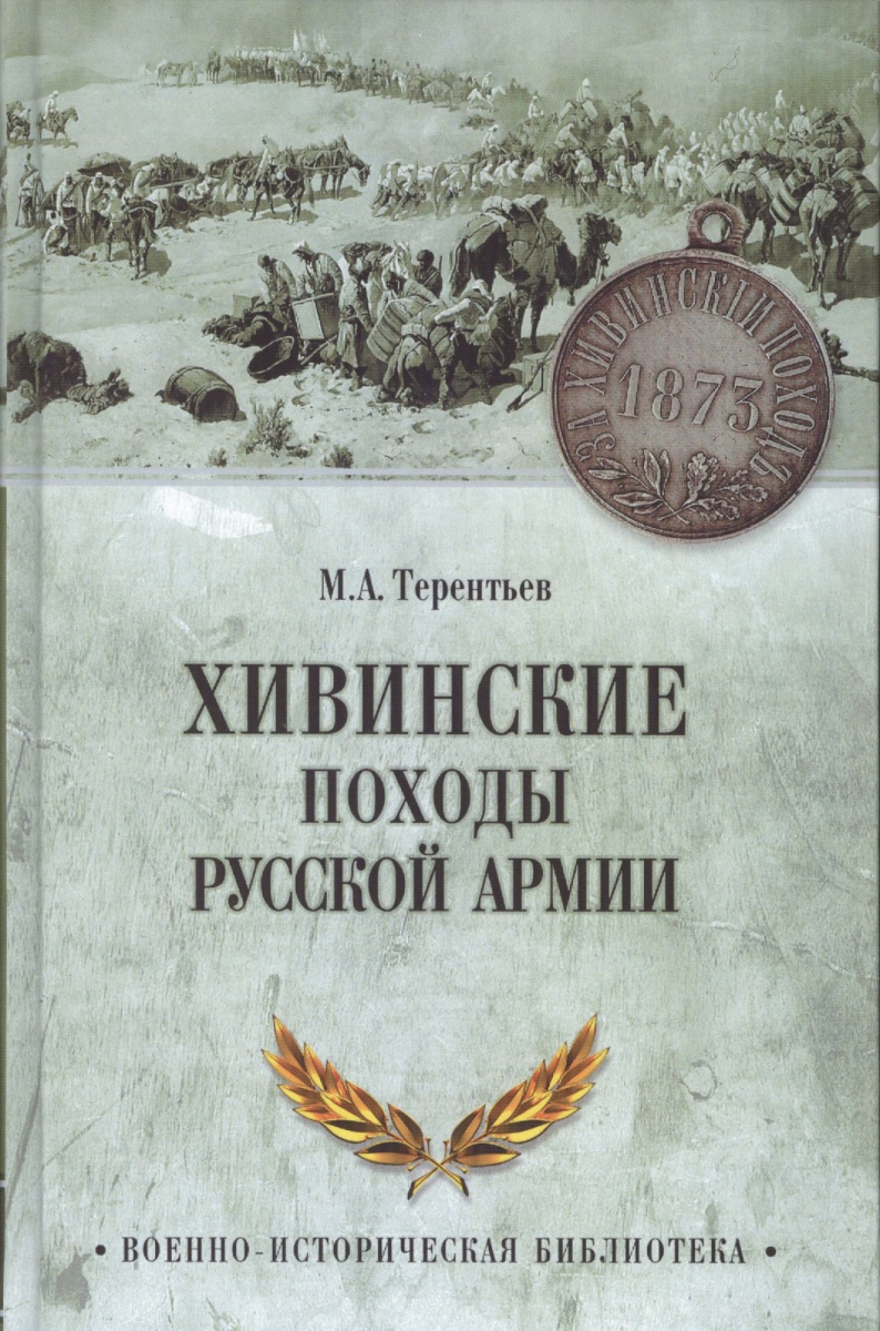 Терентьев М. Хивинские походы русской армии терентьев с нефть