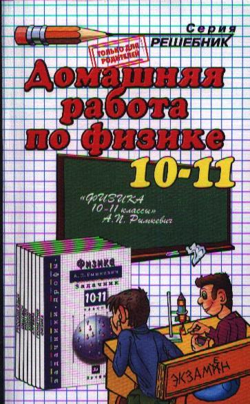 """Домашняя работа по физике за 10-11 классы к задачнику """"Физика. Задачник. 10-11 кл. А.П. Рымкевич. Издание четырнадцатое, переработанное и исправленное"""