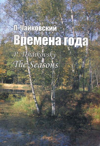 Времена года Соч. 37-bis Для фортепиано
