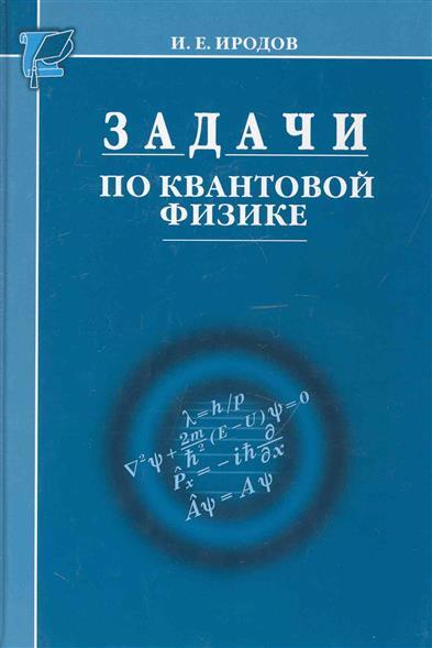 Задачи по квантовой физике