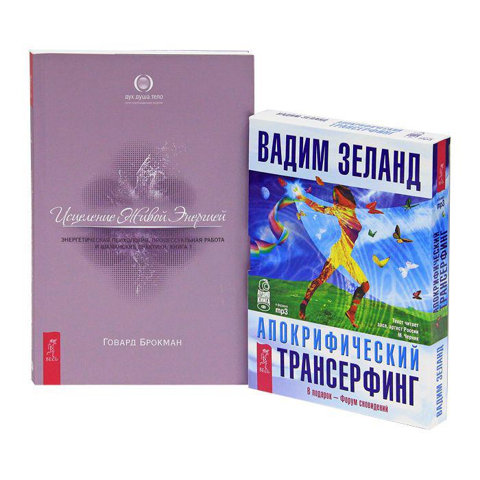 Брокман Г., Зеланд В. Исцеление Живой Энергией. Книга 1. Апокрифический трансерфинг (+ 2 аудиокниги MP3 на 4 CD) аудиокниги