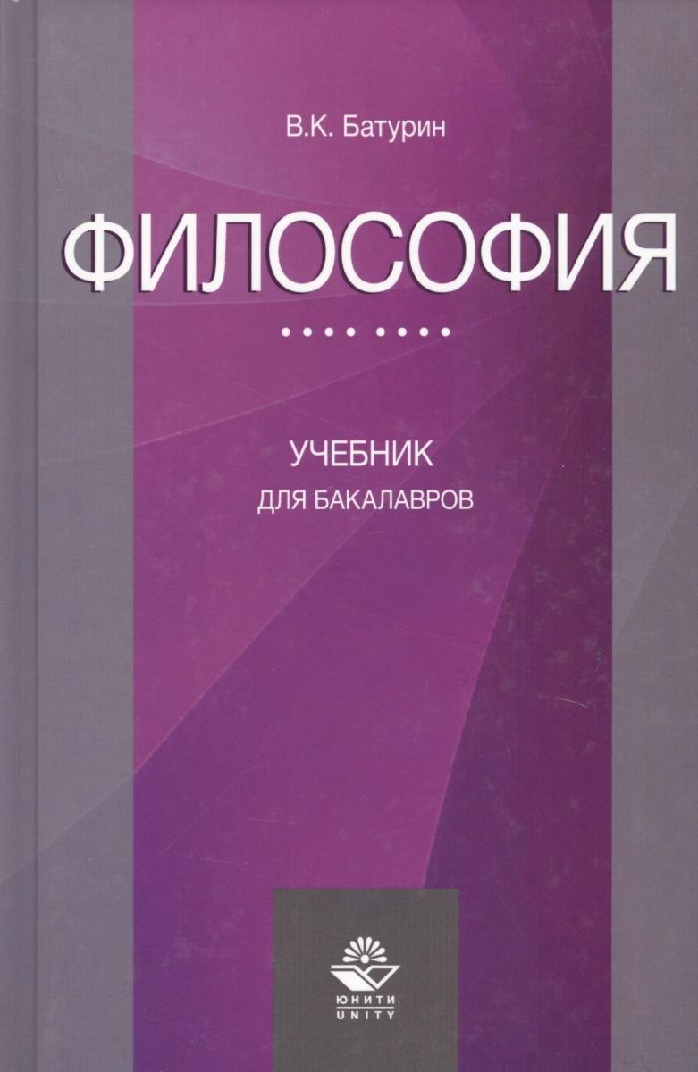 Батурин В. Философия. Учебник для бакалавров губин в философия учебник губин