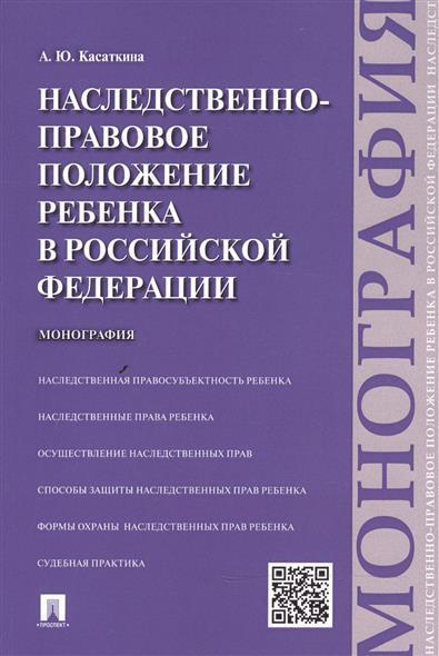 Наследственно-правовое положение ребенка в Российской Федерации: монография