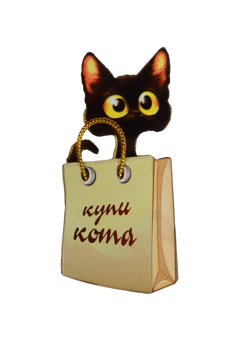 Магнит Кот в мешке 3 Купи кота (7,5см) дерево