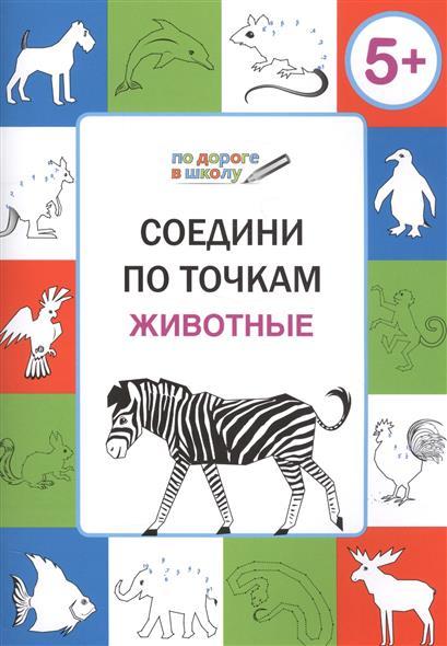 Медов В. Соедини по точкам. Животные. Тетрадь для детей 5-6 лет в м мёдов соедини по точкам 6 динозавры и другие доисторические животные