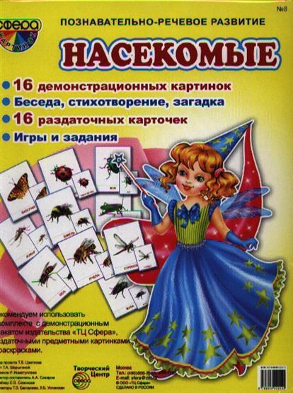 Насекомые. 16 демонстрационных картинок. 16 раздаточных карточек