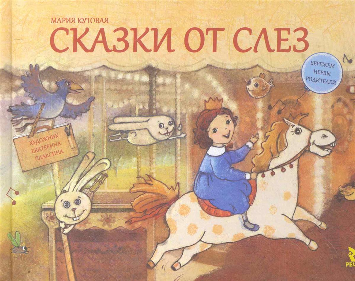 Кутовая М. Сказки от слез ISBN: 9785926811268 сказки от слез