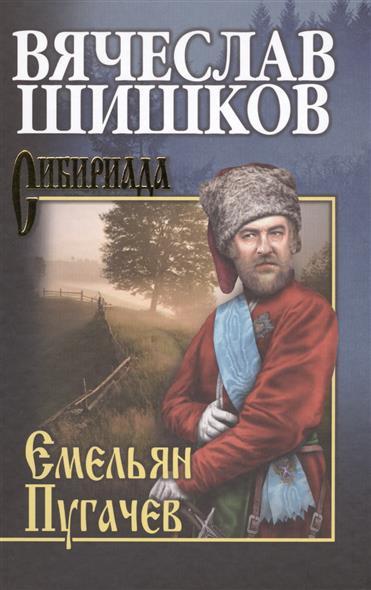 Шишков В. Емельян Пугачев. Книга вторая. Собрание сочинений шишков в ватага