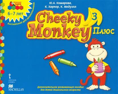 Комарова Ю., Харпер К., Медуэлл К. Cheeky Monkey 3. Плюс. 6-7 лет. Английский для дошкольников. Подготовительная к школе группа k