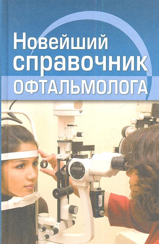 Гаврилова А. Новейший справочник офтальмолога новейший справочник медсестры