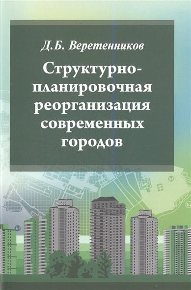 Структурно-планировочная реорганизация современных городов