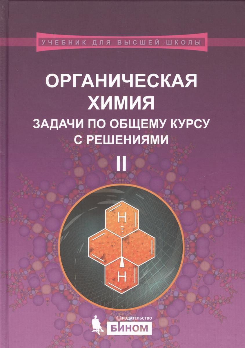 Зефиров Н.: Органическая химия. Задачи по общему курсу с решениями. В двух частях. Часть 2