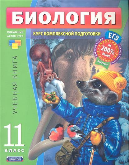 Биология. Учебная книга. 11 класс. Пособие для учащихся общеобразовательных учреждений