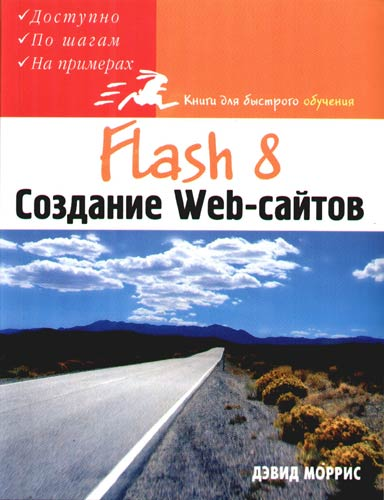 Flash 8 Создание Web сайтов