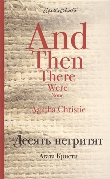Кристи А. Десять негритят ISBN: 9785699923038