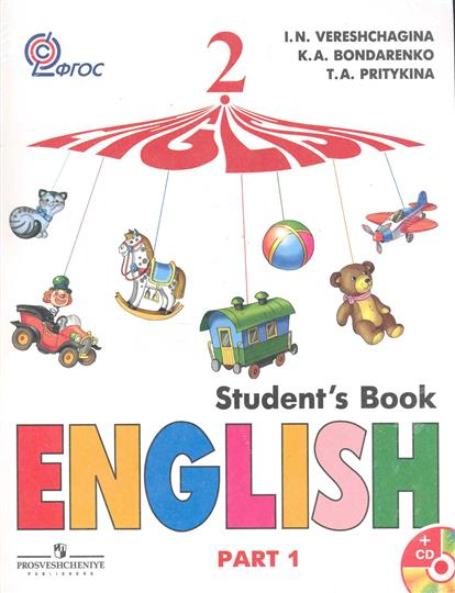 Английский язык 2 кл