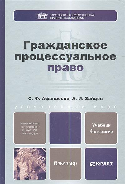 Гражданское процессуальное право. Учебник для бакалавров. 4-е издание, переработанное и дополненное