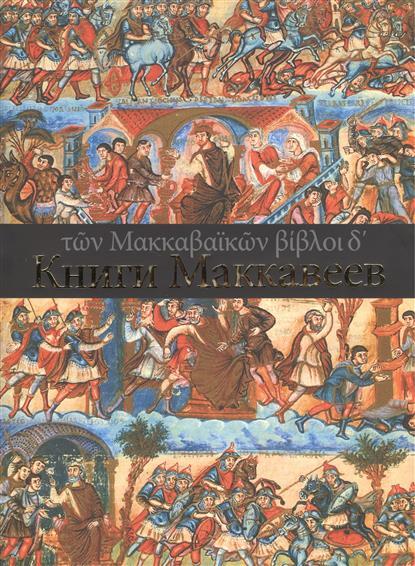Книги Маккавеев (Четыре Книги Маккавеев)
