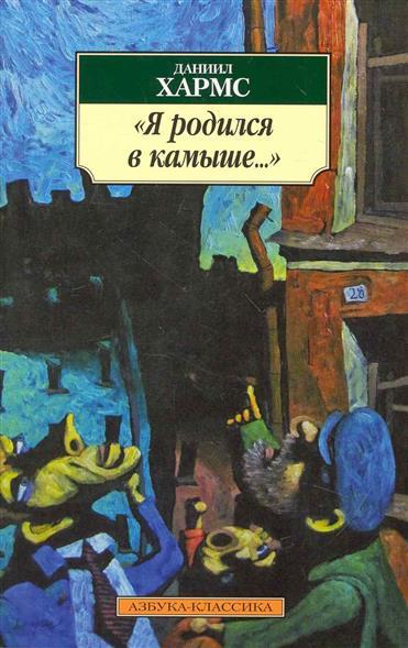 Хармс Д. Я родился в камыше…