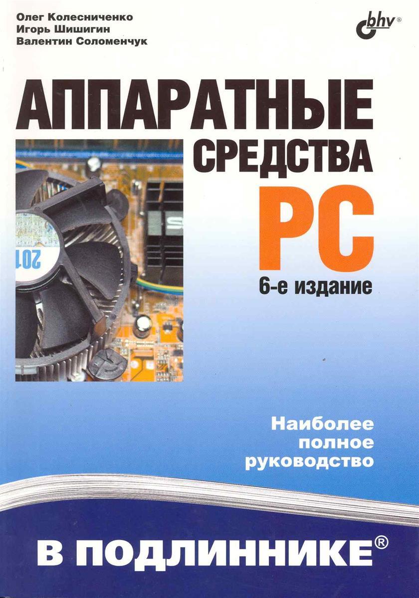 Фото Колесниченко О. Аппаратные средства PC В подлиннике