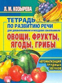 Козырева Л. Овощи фрукты ягоды грибы Тетр. по развит. речи… Автоматизация трудных звуков
