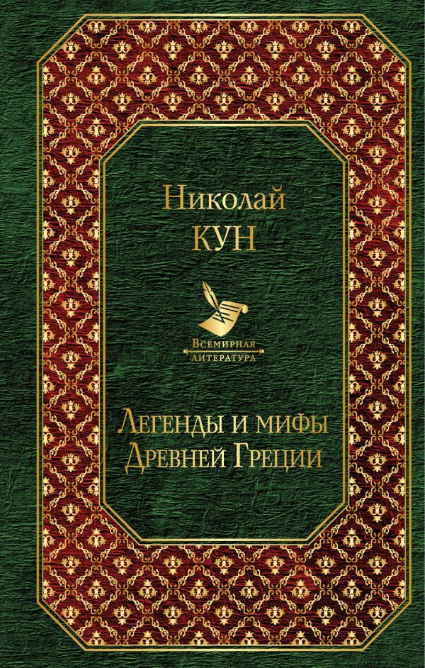 Кун Н. Легенды и мифы Древней Греции
