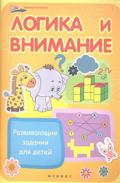 Пронин В. Логика и внимание. Развивающие задания для детей развивающие игры логика внимание память 3 года