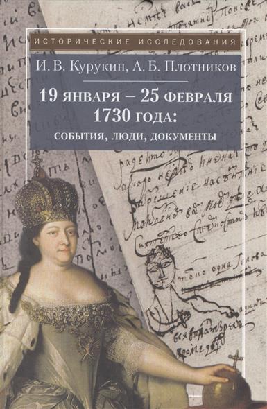 19-25 февраля 1730 года: события, люди, документы