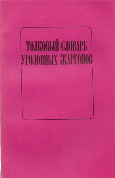 Толковый словарь уголовных жаргонов
