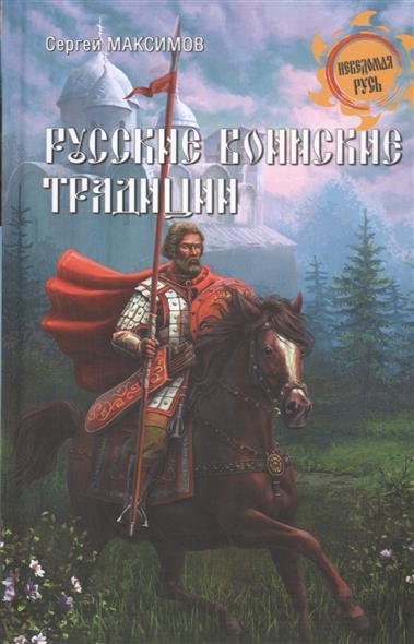 Максимов С. Русские воинские традиции