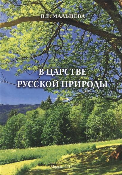 В царстве русской природы