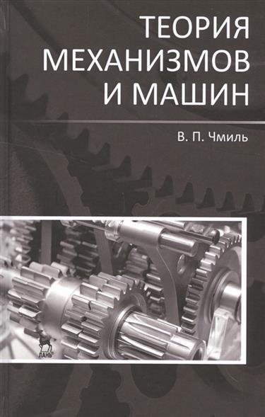 Чмиль В. Теория механизмов и машин цена