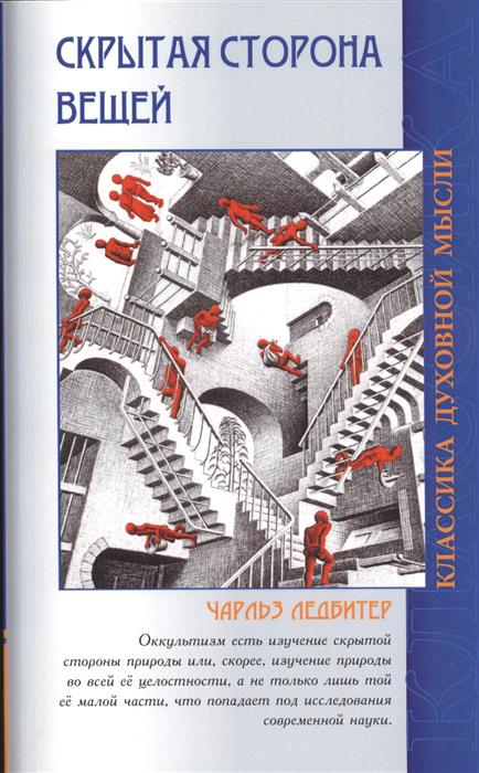 Ледбитер Ч. Скрытая сторона вещей ледбитер ч безант а мыслеформы сны 3 е издание