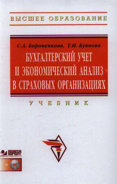 Бороненкова С.: Бухгалтерский учет и экономический анализ в страховых организациях. Учебник (+CD)
