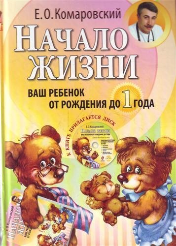 Комаровский Е. Начало жизни Ваш ребенок от рождения до года
