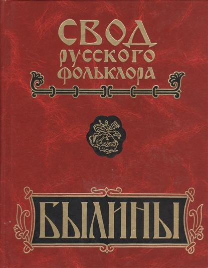 Свод русского фольклора. Былины в 25 томах. Том 6. Былины Кулоя (+CD)