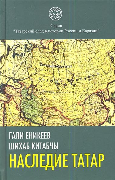 Наследие татар