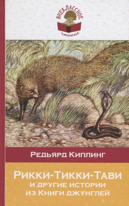 Киплинг Р. Рикки-Тикки-Тави и другие истории из Книги джунглей все цены