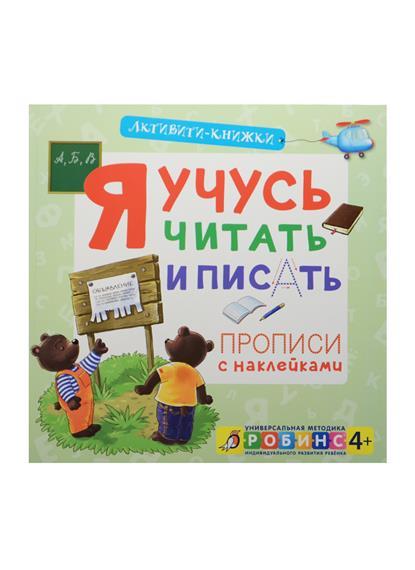 Писарева Е. Я учусь читать и писать. Универсальная методика индивидуального развития ребенка 4+ (прописи с наклейками) издательство робинс активити книжки я учусь читать и писать