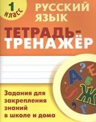 Русский язык. Тетрадь-тренажер. 1 класс. Задания для закрепления знаний в школе и дома