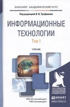 Информационные технологии. Том 1. Учебник для академического бакалавриата (комплект из 2 книг)