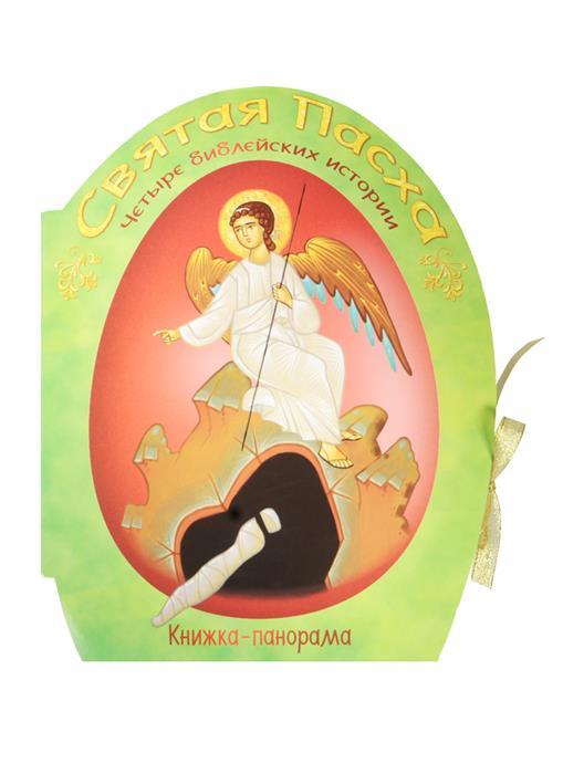 Святая Пасха. Четыре библейских истории. Книжка-панорама протоиерей павел матвеевский двунадесятые праздники и святая пасха