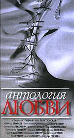 Антология любви Рассказы