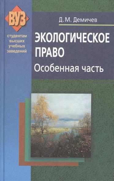 Демичев Д. Экологическое право. Особенная часть