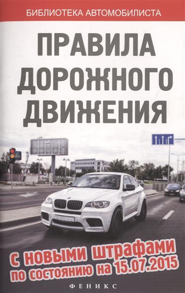 Правила дорожного движения с новыми штрафами по состоянию на 15.07.2015 г.